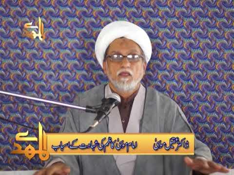 SUNDAY LECTURE   Imam Kazim Ki Shahadat   Dr Aqeel Moosa - Urdu