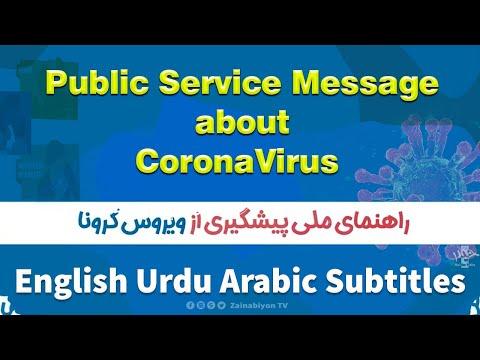Message about Corona Virus | Farsi sub English Urdu Arabic