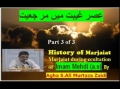 مر جعيت -  Conditions for Marjaa Dat 3 of 3 by Agha AMZaidi - Urdu