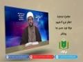مہدويت | انتظارِ فرج کا مفہوم | Urdu