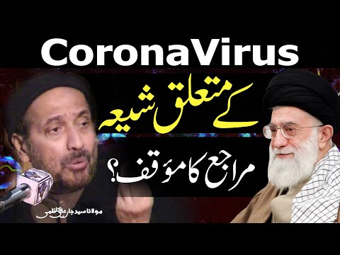 Coronavirus Ky Muta\'alliq Shia Marajay ka Muaqqaf.. | Maulana Syed Jan Ali Kazmi | Urdu