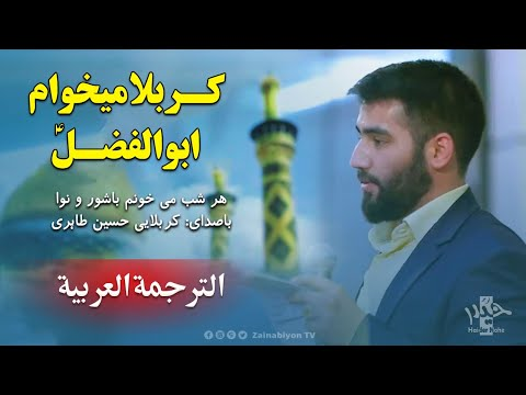 كربلا ميخوام ابوالفضل - حسین طاهری | Farsi sub Arabic