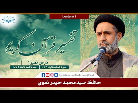 Lecture 1 Tilawat Tarjuma-o-Tafseer-e-Quran Kareem By Hafiz Syed Muhammad Haider Naqvi at  Masjid Yasrab- Urdu