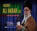 Hazrat Ali Akbar (A)   Imam Sayyid Ali Khamenei   Farsi Sub English