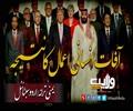 آفات انسانی اعمال کا نتیجہ   یمنی ترانہ / اردو سبٹائٹل   Arabic Sub Urdu