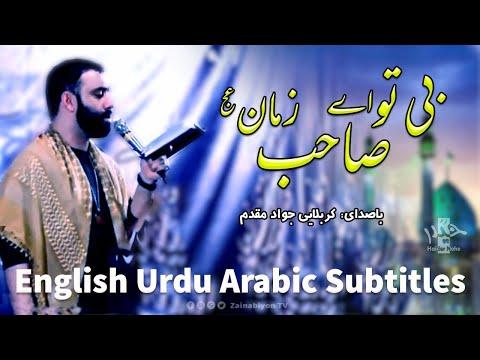 بی تو ای صاحب زمان - جواد مقدم  | Farsi sub English Urdu Arabic
