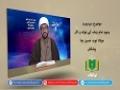 مہدويت | وجود امام زمانہ کے فوائد و آثار | Urdu