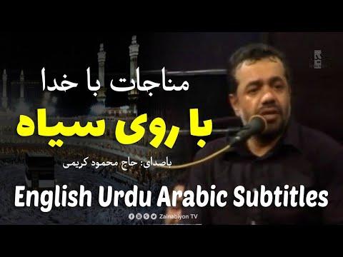 با روی سیاه (مناجات) محمود کریمی | Farsi sub English Urdu Arabic