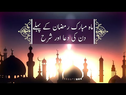 Ramadan Daily Dua Day 1 | ماہ مبارک رمضان کے پہلے دن کی دعا اور شرح - Urdu