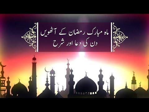Ramadan Daily Dua Day 8 | ماہ مبارک رمضان کے آٹھویں دن کی دعا اور شرح - Urdu