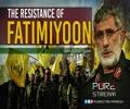 The Resistance of FATIMIYOON   Gen. Esmail Qaani   Farsi Sub English
