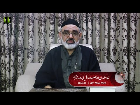 [1] Mah-e-Ramzaan Or Nusrat e Ahlebait (as)   Wiladat Imam Hasan (as)   H.I Ali Murtaza Zaidi - Urdu