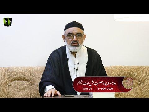 [4] Mah-e-Ramzaan Or Nusrat e Ahlebait (as)   H.I Ali Murtaza Zaidi - Urdu