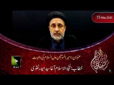 Imam Ali (a.s.w.s) Ki Wasiyat   حجّۃالاسلام آغا سیّد حیدر نقوی   Urdu