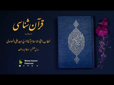 [06] Quran Shanasi (Surah Al-Nisa)   آغا السیّد حیدر علی الموسوی   Urdu
