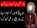 Paanch Kaam k bad jitne marzi gunah karo||Imam Hussain(AS) Said - Urdu