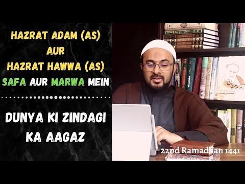 [22] Hazrat Adam (as) Aur Hazrat Hawwa (as) Zameen Par + Malaika Ki Hamraahi - Urdu