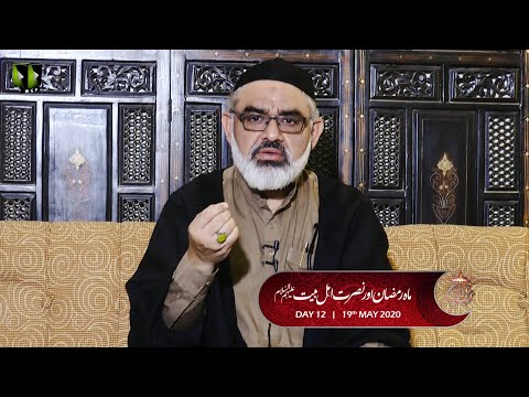 [12] Mah-e-Ramzaan Or Nusrat e Ahlebait (as)   H.I Ali Murtaza Zaidi - Urdu