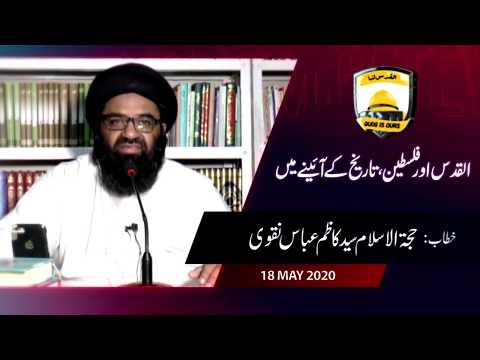 [Lecture] Al-Quds Or Palestine Tarekh Kay Aaenay May   H.I Kazim Abbas Naqvi - Urdu