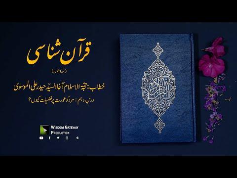 [10] Quran Shanasi (Surah Al-Nisa)   آغا السیّد حیدر علی الموسوی   Urdu