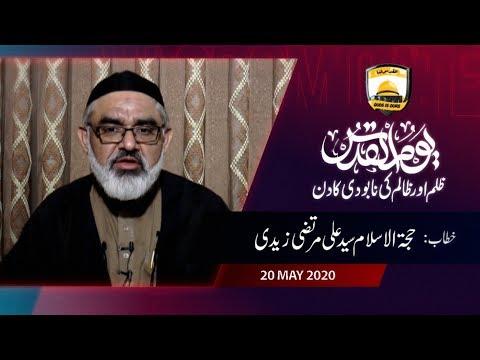 Youm Al-Quds, Zulm Or Zalim Ke Naboodi Ka Din   H.I Ali Murtaza Zaidi - Urdu