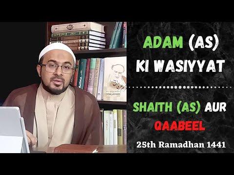 [25-LAST] Hazrat Adam (as) Ki Wafat Aur Hazrat Shaith (as) Ki Janasheeni - Urdu