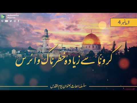 [Short Debate] Corona say Zayada Khatarnak Virus   H.I Sayyid Zair Abbas & Molana Shaykh Ali   Urdu