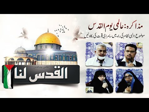 [Muzakira] Aalami Youm Al-Quds   Elahi Nizam Ke Rah May Saamraji Qowat Ke Rukawatain - Urdu