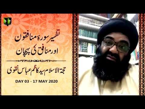 [3] Tafsir Surah Munafiqoon Or Munafiq Ke Pehchan   H.I Kazim Abbas Naqvi   Mah-e-Ramzaan 1441 - Urdu