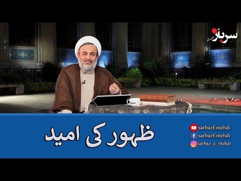 [Clip] Zahoor ki Umeed   Agha AliReza Panahian Farsi Sub Urdu