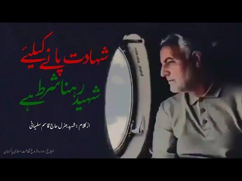 [Clip] Shaheed Hone Ki Shart | شہید ہونے کی شرط شہید رہنا ہے  | Farsi Sub Urdu