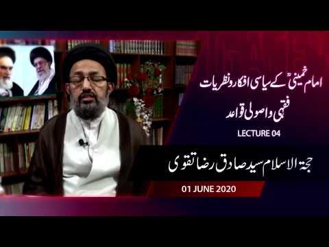 [4] Imam Khomeini Kay Siyasi Afkaar Wa Nazariyaat | Fiqhi Wa Usooli Aqaed | H.I Sadiq Taqvi - Urdu