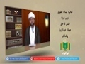کتاب رسالہ حقوق [4]   نفس کا حق   Urdu