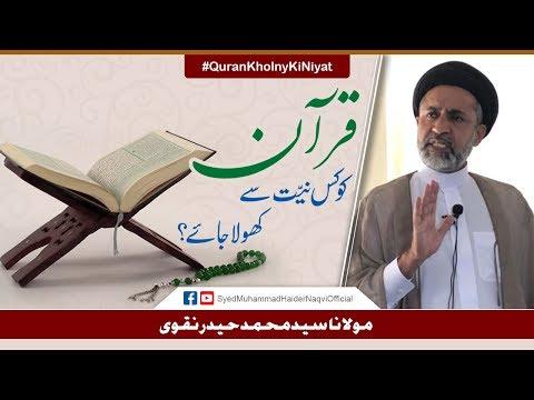 Quran Ko Kis Niyat Sy Khola Jaye? || Ayaat-un-Bayyinaat || Hafiz Syed Muhammad Haider Naqvi - Urdu