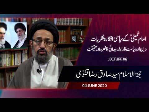 [6] Imam Khomeini Kay Siyasi Afkaar Wa Nazariyaat | Deen or Siyasat Ka Rabta | H.I Sadiq Taqvi - Urdu