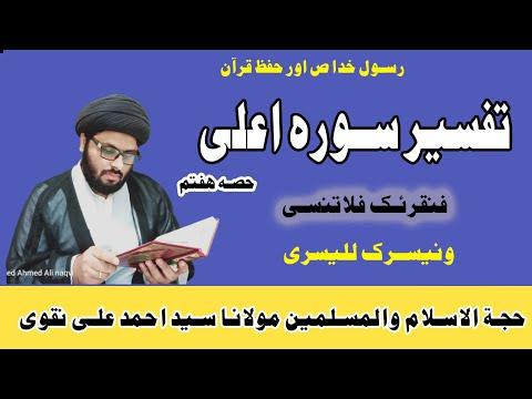 تفسیر سورہ اعلی حصہ ھفتم | مولانا سید احمد علی نقوی | Urdu
