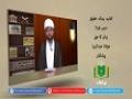 کتاب رسالہ حقوق [5]   زبان کا حق   Urdu