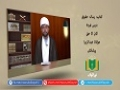 کتاب رسالہ حقوق [6]   کان کا حق   Urdu