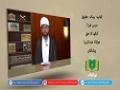 کتاب رسالہ حقوق [7]   آنکھ کا حق   Urdu
