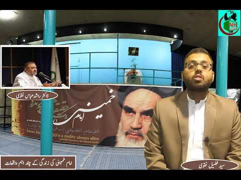 Imam Khomeini ki Zindagi Ky Chand Ehim Waqat | امام خمینی کی زندگی کے چند اہم واقعات - Ur
