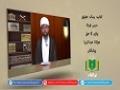 کتاب رسالہ حقوق [8]   پاؤں کا حق   Urdu