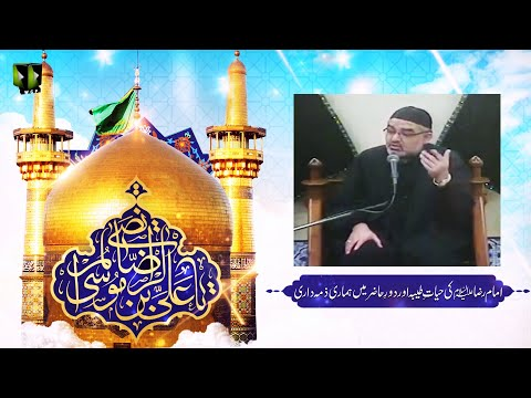 Imam -e- Reza (as) Ke Hayyat-e-Tayyab, Or Dour -e- Hazir May Hamari Zimadari   H.I Ali Murtaza Zaidi - Urdu