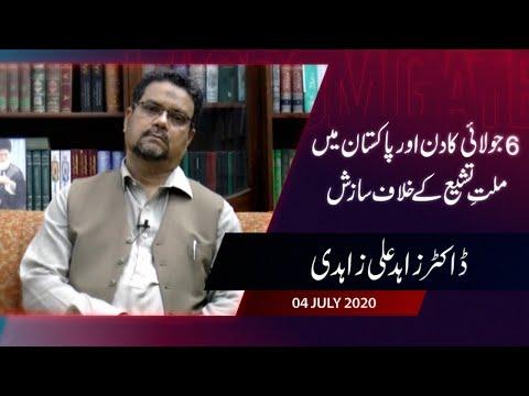 [Speech] 06 July ka Din Or Pakistan May Millat e Tashayyo Kay Khilaaf Sazish |  Dr. Zahid Ali Zahidi - Urdu
