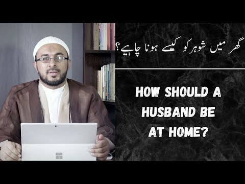 [7] Tarbiyat in the 21st Century - How Should A Husband Be At Home? - Urdu