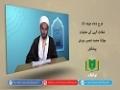 شرح دعاء عرفہ [3] | صفات الہی کی معرفت | Urdu