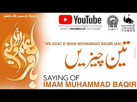 Nasihat  | Teen Chezain | Topic : Documentary About Hazrat Imam Muhammad Baqir | Urdu