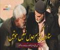 ستاروں کی سرحدیں نہیں ہوتیں! | امام خامنہ ای | Farsi Sub Urdu