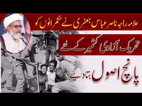 Tehreek e Azadi e Kashmir | Panch Behtreen Asool | Allama Raja Nasir Abbas Jafri | Urdu