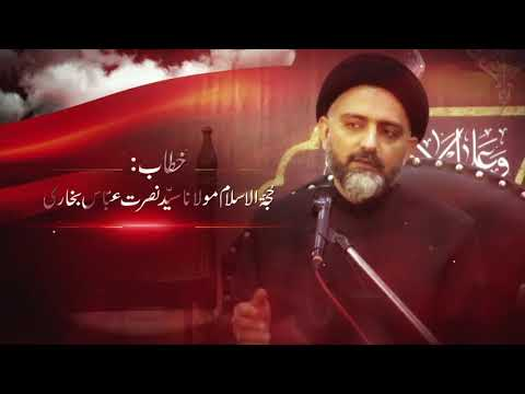 [01] Zahoor e Imam (a.j.f) Or Karbala | حجّۃ الاسلام مولانا سیّد نصرت عبّاس بخا