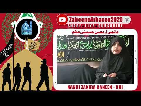 Clip | Nanhi Zakira Banin | Moula Hum Beqarar Hain | Aalami Zaireene Arbaeen 2020 - Urdu